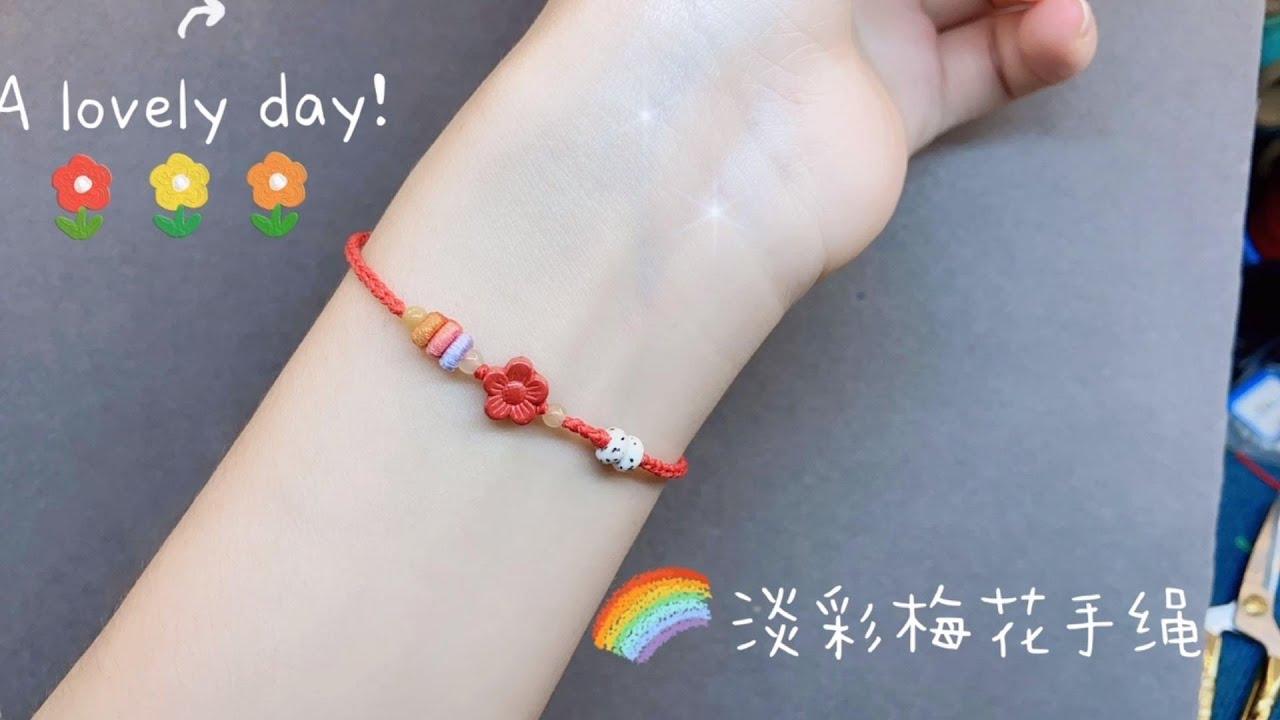 【编绳】淡彩梅花手绳