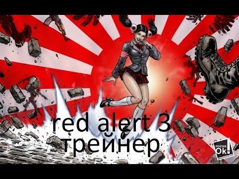 Трейнер на Red Alert 3 Upising