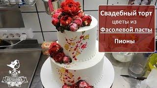 пионы для свадебного торта. Простой в оформлении, но очень эффектный торт. Фасолевая паста