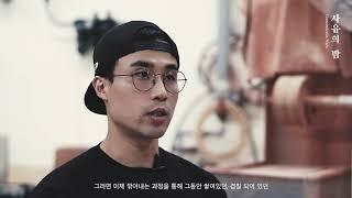 [충북의 젊은 공예가전] - 김동완(Kim Dongwa…
