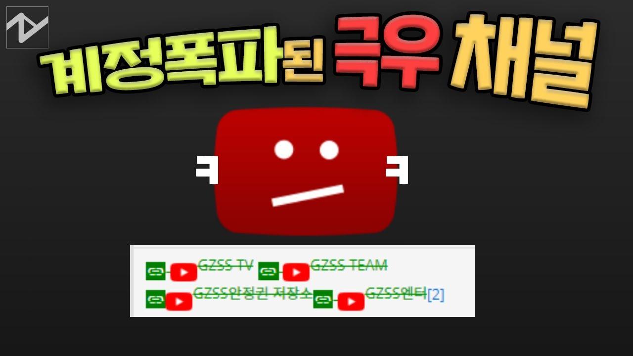 '슈퍼챗도 BYE BYE (T_T)'...동시 소멸된 '막말' 유튜브채널