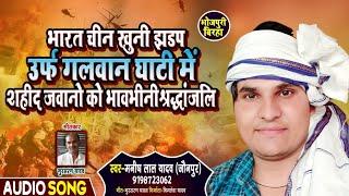[Audio Bhojpuri Birha] !! गलवान घाटी में भारत-चीन छड़प व श्रधांजलि !! MANISH LAL YADAV व Sathi