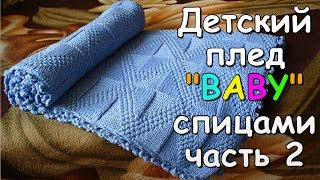"Детский плед ""BABY"" спицами часть 2 - Children's plaid ""BABY"" knitting #2"
