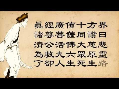 濟公活佛救世真經 Jì gōng huó fó jiù shì zhēn jīng(唱誦版)Ji gong living buddha