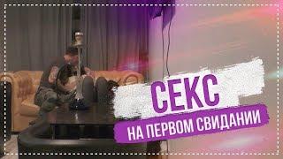 СЕКС на ПЕРВОМ свидании в кальянной / 1 эпизод