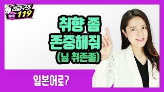 [일본어 한마디] 취향 좀 존중해줘. (기초일본어, 일…