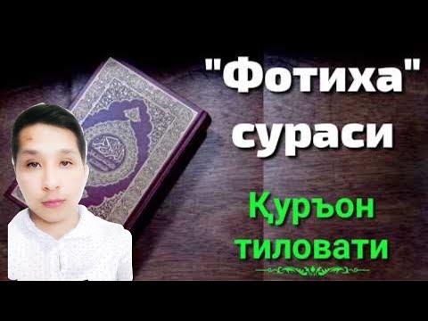 ФОТИХА СУРАСИ, FOTIXA SURASI, ( YOD OLISH KERAK BUNI )