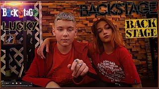 Бекстейдж - Как снимали клип ⚜️ LUCKY ⚜️ - Backstage