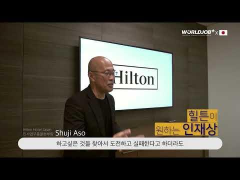 일본 힐튼 콘래드 호텔 인사담당자 인터뷰 커버 이미지