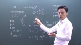 [샘플강의] 왕초보 전기첫걸음 _ 저항이란 무엇인가?