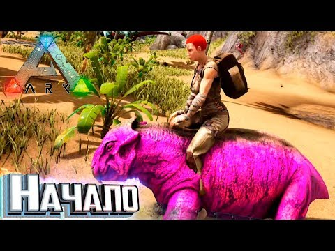 МОЙ ЛЮБИМЫЙ  МОД - Pugnacia ARK Survival Evolved #1