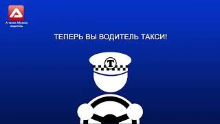 А такси Абхазии урок водителя
