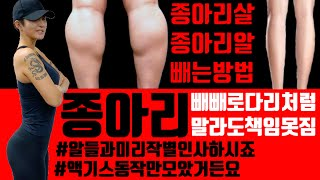 [주원홈트 종아리] 종아리살 종아리알 빼는방법  [PPIYAK's FIT] for slim and lean calf