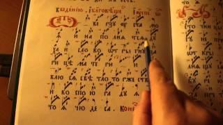 Ирмос 4-го гласа - Песнь 1-ая ''Отверзу уста моя'' - Обучающее видео - пение по ''солям''