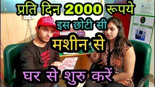 अब रोज RS-2000 कमाओ इस छोटी सी मशीन से, Business ideas for 2019, 3D mobile cover Printing Business