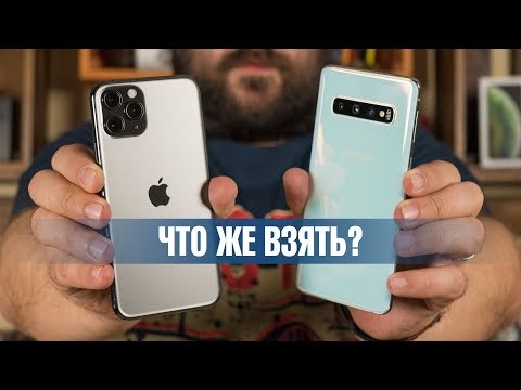 Сравнение IPhone 11 Pro VS Galaxy S10: лучший смартфон - какой он? Айфон или Гелекси?