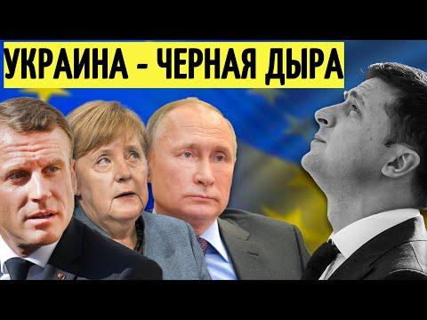 Путин,Макрон и Меркель провели переговоры об Украине! Обсуждение
