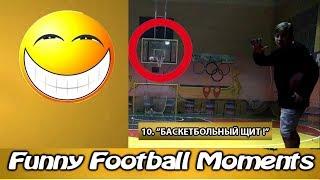 """Funny Football Moments: 10. """"БАСКЕТБОЛЬНЫЙ ЩИТ !"""""""