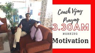 3.30 AM : MORNING MOTIVATION: BE A ROLL MODEL : COACH VIJAY PRAYAG