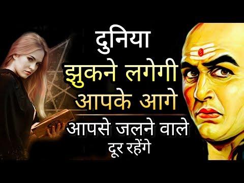 दुनिया झुकने लगेगी   Motivational Video   Chanakya neeti   Inspirational   success thoughts
