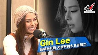 Gin Lee翻唱學友歌 大讚有魔力又有層次