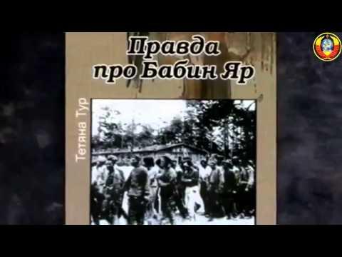 Зверства Бандеровцев