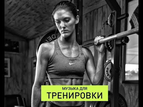 !!! САМАЯ ЛУЧШАЯ МУЗЫКА ДЛЯ ТРЕНИРОВОК !!! MIX 2019 Тренажерный Зал Тренировки Мотивация