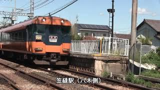 2018秋(3) 近鉄電車(2)