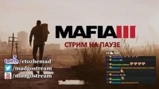 Мэддисон мнение про игру Mafia 3