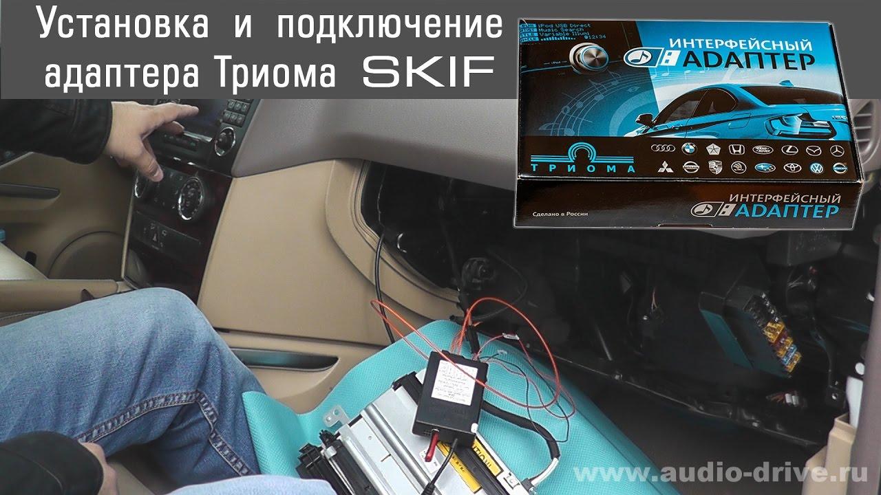 MP3 USB адаптер Триома SKIF - установка и подключение