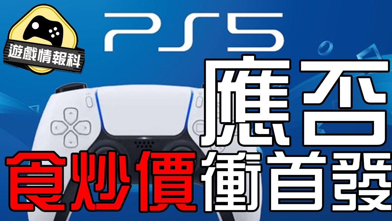 【 發佈會 整合】 PS5 應否 炒價 衝首發  -  遊戲情報科