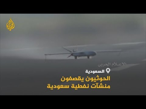???? الحوثيون يعلنون استهداف حقل نفطي بالسعودية بهجوم وصفوه الأكبر منذ بدء الحرب  - نشر قبل 8 دقيقة