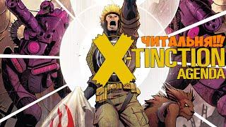 Читальня! #37 - X-tinction Agenda #1