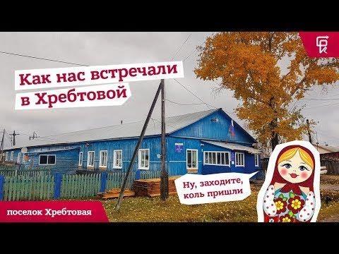 #ЭкспедицииБРК Выпуск из поселка Хребтовая
