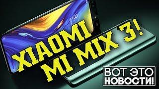 Xiaomi Mi Mix 3 - вот это новости!