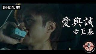 古巨基 Leo Ku -《愛與誠》Official MV