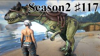 厳選アロサウルスをテイム!【公式PVE鯖S2part117】【ARK Survival Evolved実況】
