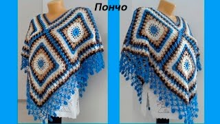 Пончо крючком .How To Crochet A Poncho (В №53)