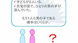 リスク感覚を磨く脳トレ【問題3】加藤さんちの2人の子ども-その2
