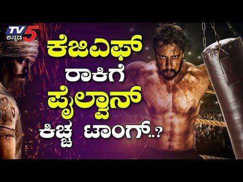 Pailwan Kannada Movie :ಅದ್ದೂರಿಯಾಗಿ ಸಜ್ಜಾಗುತ್ತಿರುವ ಕಿಚ್ಚ ಸುದೀಪ್ ಪೈಲ್ವಾನ್| KICCHA SUDEEP | TV5 Kannada