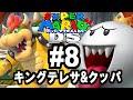 なんだ!?このデスメールは!?【3】スーパーマリオ64DS実況プレイ#8