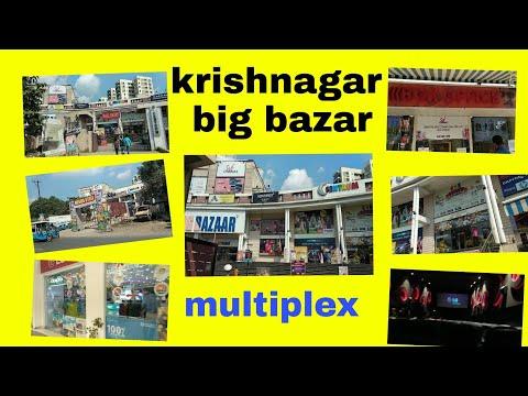 krishnagar big bazaar | krishnagar multiplex