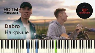 Dabro - На Крыше НОТЫ & MIDI | PIANO COVER | PIANOKAFE видео