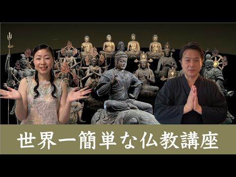 世界一簡単な、ブッタの教えが分かる仏教講座