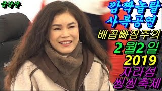 💗버드리 깜짝놀랄 섹시하게 촬영 2월2일 💗 2019 자라섬 씽씽축제 초청 공연