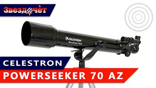Огляд телескоп Celestron PowerSeeker 70AZ