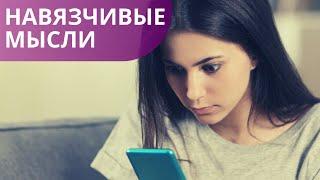 Навязчивые мысли и ожидание SMS Советы психолога