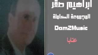 ابراهيم صقر عتابا صدرك نار حمرا حمماتو