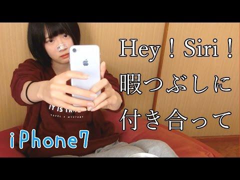 初めましてSiri!友達になって! - YouTube