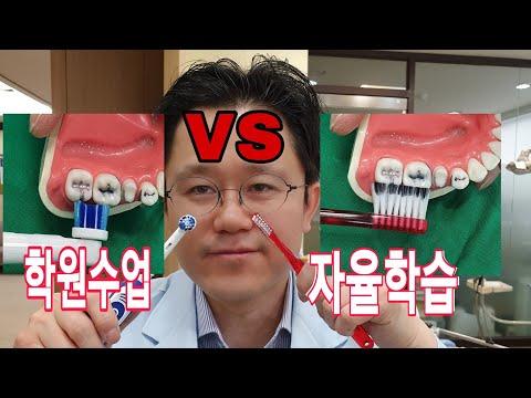 전동칫솔(학원수업) VS 손칫솔(자율학습) 사용법 비교